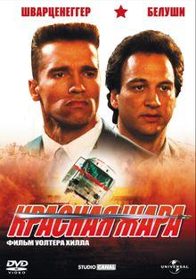Красная жара, 1988