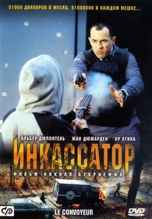 Инкассатор, 2004
