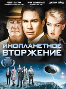 Инопланетное вторжение, 2009