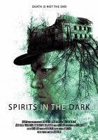 Духи в темноте