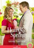 Сердца весны