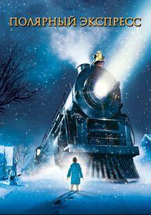 Полярный экспресс, 2004