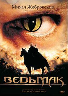 Ведьмак, 2002