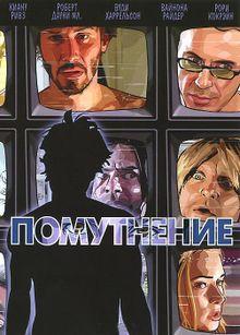Помутнение, 2006
