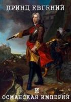 Принц Евгений Савойский и Османская Империя
