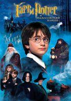 Гарри Поттери философский камень