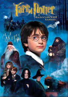 Гарри Поттери философский камень, 2001
