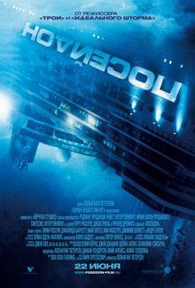 Посейдон, 2006