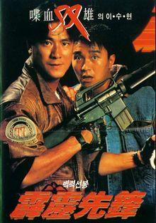 Последнее правосудие, 1988