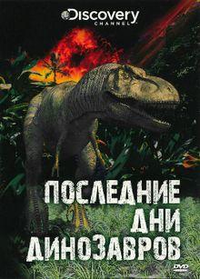 Последние дни динозавров, 2010