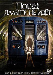 Поезд дальше не идет, 2008