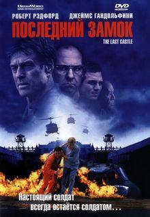 Последний замок, 2001