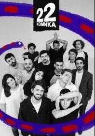 22 Комика, 2019