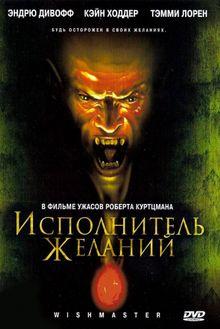 Исполнитель желаний, 1997