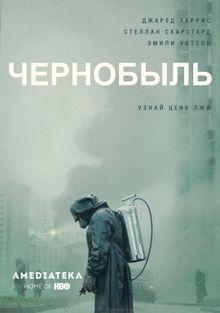 Чернобыль, 2019