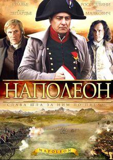 Наполеон, 2002