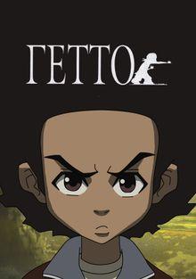 Гетто, 2005
