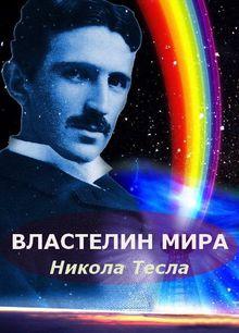 Никола Тесла: Властелин мира, 2007