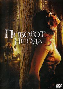 Поворот не туда3, 2009