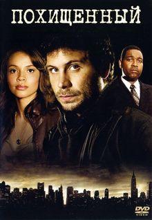 Похищенный, 2006