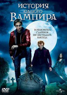 История одного вампира, 2009