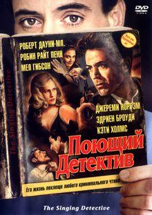 Поющий детектив, 2003