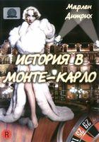 История в Монте-Карло
