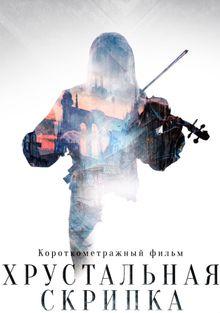 Хрустальная скрипка, 2021