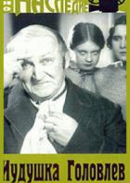 Иудушка Головлев