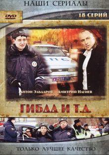 ГИБДД и т.д., 2008