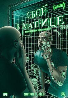 Сбой в матрице, 2021