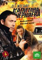Из жизни капитана Черняева