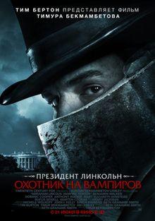 Президент Линкольн: Охотник на вампиров, 2012