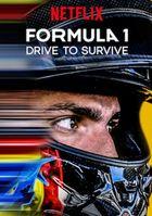 Формула 1: Гонять, чтобы выживать