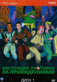 Настоящие охотники за привидениями, 1986