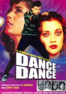 Танцуй, танцуй, 1987
