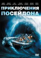 Приключения «Посейдона»