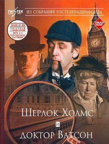 Шерлок Холмс и доктор Ватсон: Знакомство, 1979
