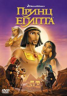 Принц Египта, 1998