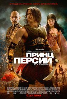 Принц Персии: Пески времени, 2010