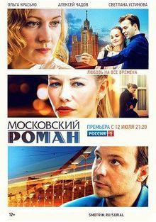 Московский роман, 2021