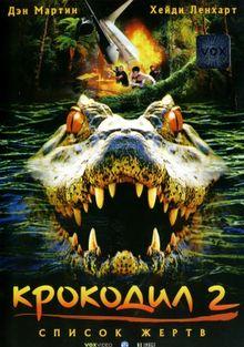 Крокодил 2: список жертв, 2002