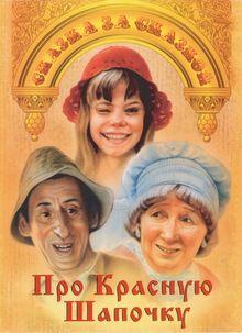 Про Красную Шапочку, 1977