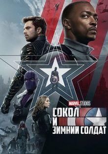 Сокол и Зимний солдат, 2021