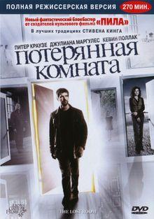 Потерянная комната, 2006
