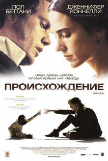 Происхождение, 2009
