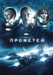 Прометей, 2012