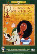 Каникулы Бонифация, 1965