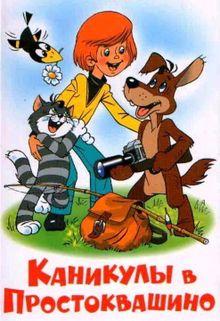 Каникулы в Простоквашино, 1980