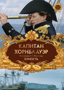 Капитан Хорнблауэр: Верность, 2003